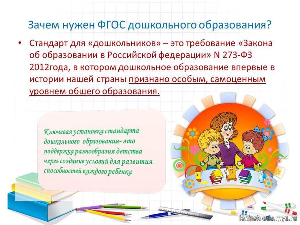 Задачи дошкольного образования на новый учебный год